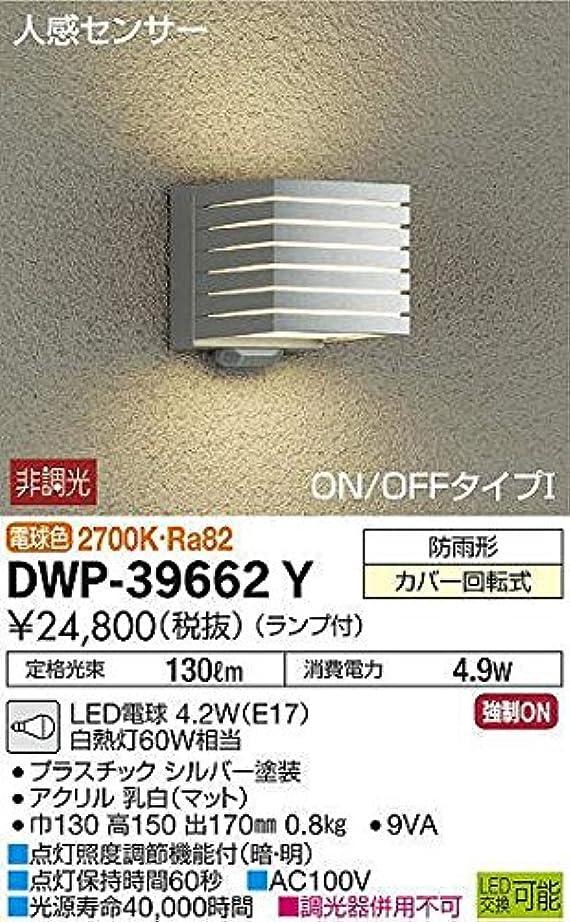 旋律的取得満足できる大光電機(DAIKO) LED人感センサー付アウトドアライト (ランプ付) LED電球 4.7W(E17) 電球色 2700K DWP-39662Y