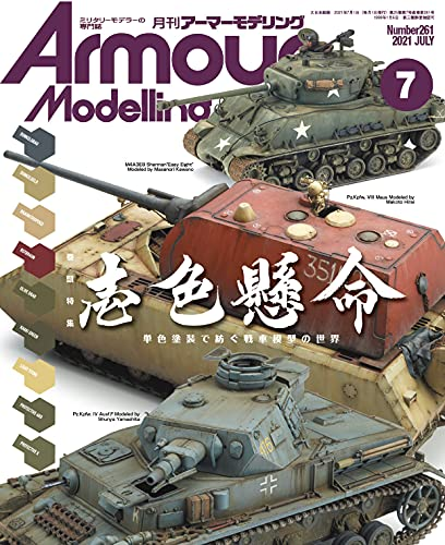 Armour Modelling(アーマーモデリング) 2021年 07 月号
