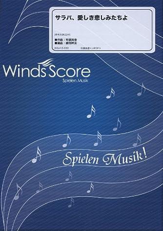 [参考音源CD付] サラバ、愛しき悲しみたちよ(ももいろクローバーZ) 吹奏楽J-POP楽譜(WSJ-12-033)