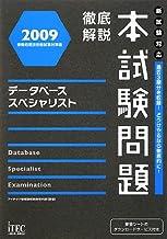 徹底解説データベーススペシャリスト本試験問題〈2009〉 (情報処理技術者試験対策書)