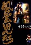 風雲児たち 17巻 (SPコミックス)