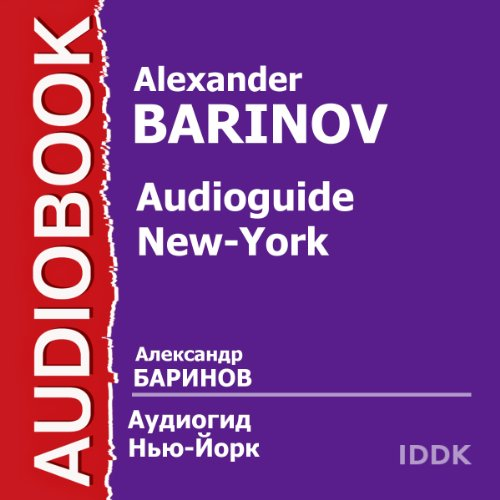 Audioguide - New York [Russian Edition] audiobook cover art