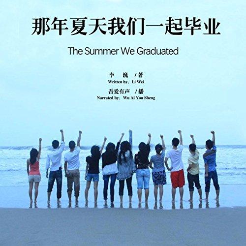 那年夏天我们一起毕业 - 那年夏天我們一起畢業 [The Summer We Graduated]                   Written by:                                                                                                                                 李巍 - 李巍 - Li Wei                               Narrated by:                                                                                                                                 吾爱有声 - 吾愛有聲 - Wuaiyousheng                      Length: 7 hrs and 15 mins     Not rated yet     Overall 0.0