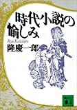時代小説の愉しみ (講談社文庫)