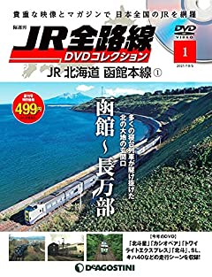 JR全路線DVDコレクション 創刊号 (JR北海道 函館本線1 函館~長万部) [分冊百科] (DVD付) (JR全路線 DVDコレクション)