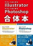 I study Illustrator and Photoshop: Illustrator and Photoshop study textbook (Japanese Edition)