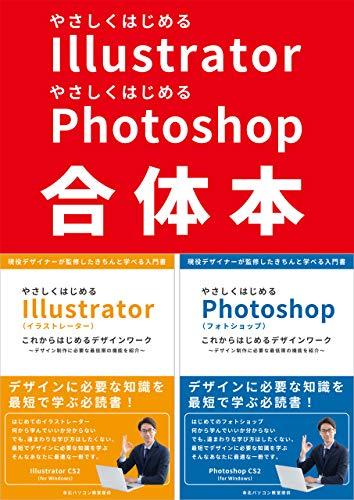 【合体本】やさしくはじめるIllustrator(イラストレーター)とPhotoshop(フォトショップ)これからはじめるデザインワーク: これからはじめるデザインワーク~デザイン制作に必要な最低限の機能を紹介~ (アドビーイラストレーターとフォトショップ、イラストレーターとフォトショップ初心者、イラストレーターとフォトショップ学習、かんたんイラストレーターとフォトショップ)