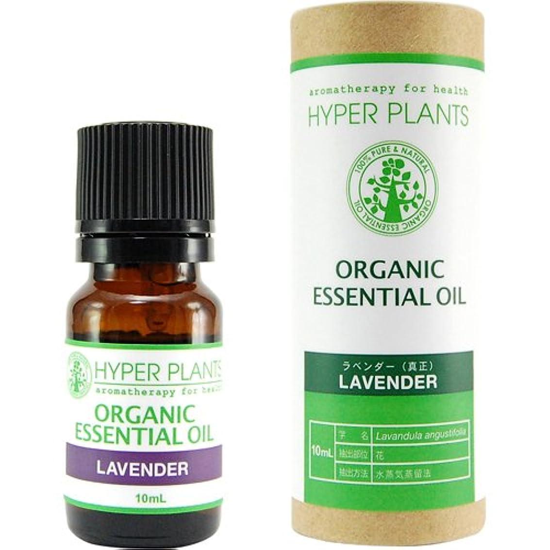 繁殖動機付ける多年生HYPER PLANTS ハイパープランツ オーガニックエッセンシャルオイル ラベンダー(真正) 10ml HE0207