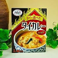 レトルト カレー タイで食べたタイカレー レッド 200g ×3箱 セット (タイの台所 即席 本格 タイカレー)