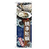 アッパレ のぼり旗 焼き牡蠣 のぼり 四方三巻縫製 (ジャンボ) F08-0032C-J