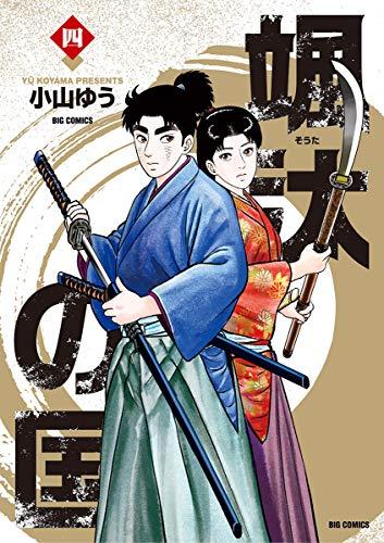 颯汰の国(4) (ビッグコミックス) - 小山ゆう