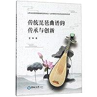 传统琵琶曲谱的传承与创新