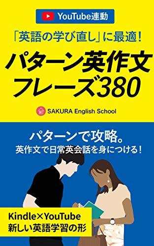 英語の瞬発力をつける!パターン英作文フレーズ380