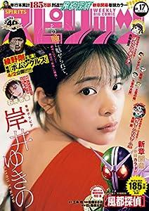 週刊ビッグコミックスピリッツ 11巻 表紙画像
