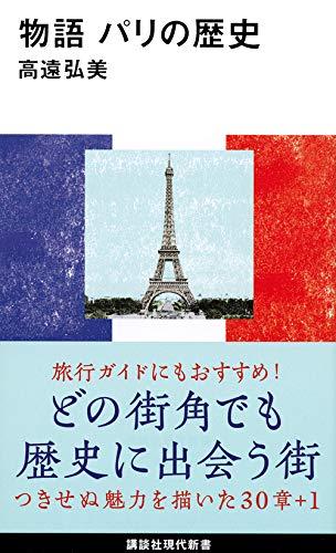物語 パリの歴史 (講談社現代新書)