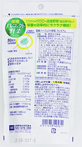 DHC DHC DHC 国産パーフェクト野菜プレミアム 60日分 1個