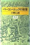 ベーコン・エッグの背景 (犀の本)