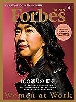 Forbes JAPAN 2018年09月号