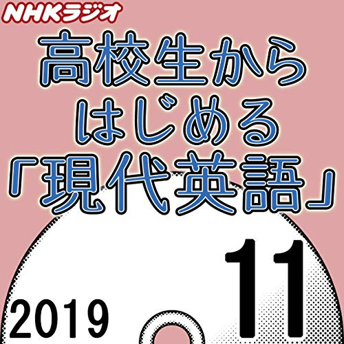 『NHK 高校生からはじめる「現代英語」 2019年11月号』のカバーアート