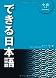 Dekiru nihongo textbook intermediate 1 (+2cd)