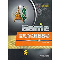 Regular Higher Education 12th Five-Year Plan materials (animation game class): game character modeling tutorial(Chinese Edition)