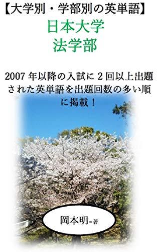 【大学別・学部別の英単語】 日本大学 法学部: 2007年以降の入試に2回以上出題された英単語を出題回数の多い順に掲載!