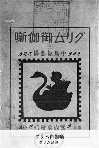 グリム御伽噺 (国立図書館コレクション)の詳細を見る