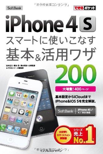 できるポケット SoftBank iPhone 4S スマートに使いこなす基本&活用ワザ 200の詳細を見る