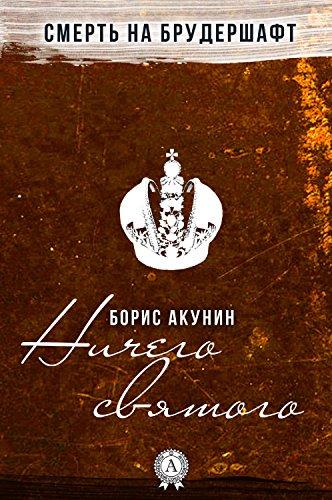 Ничего святого (Смерть на брудершафт Book 8) (Russian Edition)