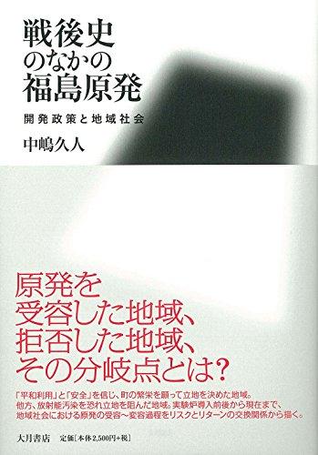 戦後史のなかの福島原発: 開発政策と地域社会