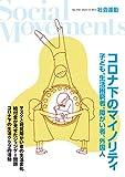 コロナ下のマイノリティ(社会運動 No.440)