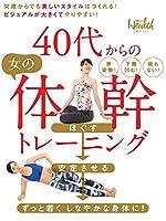 40代からの女の体幹トレーニング (日経BPムック)