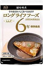 常温で5年超の長期保存 そのまま食べられるおいしい防災備蓄食 鯖味噌煮 (50袋パック)