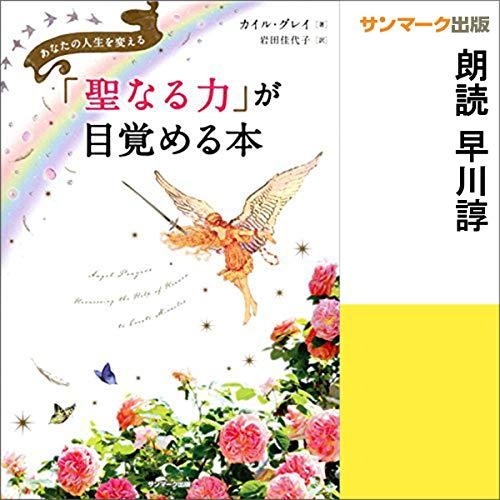 『「聖なる力」が目覚める本』のカバーアート