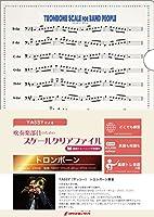 吹奏楽部員のためのスケールクリアファイル 基礎トレーニング楽譜付【トロンボーン】CFA8