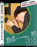 負の素材vol.003【盗:何か盗られていませんか?】編