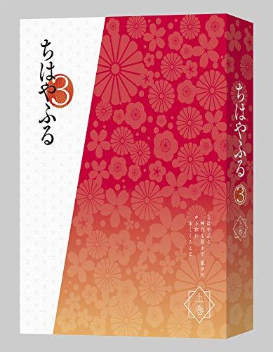 【Amazon.co.jp限定】ちはやふる3 DVD- BOX上巻(全巻購入特典:「未収録特典映像DVD」引換シリアルコード付)