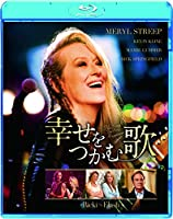 幸せをつかむ歌 [Blu-ray]
