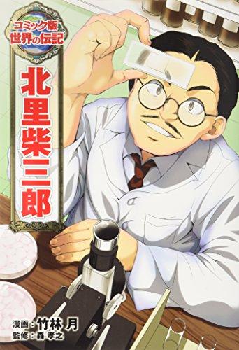 北里柴三郎 (コミック版世界の伝記)の詳細を見る