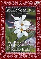 中・上級者のためのフラ・レッスン~ハワイのKumu Hulaから学ぶフラの神髄~The Hula Workshop Series~Kumu Hula Chinky Māhoe Radio Hula(ラジオ・フラ) [DVD]