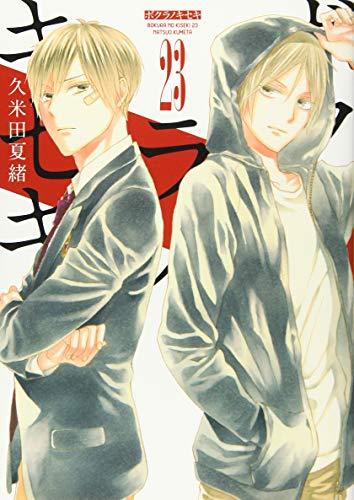 ボクラノキセキ 23巻 (ZERO-SUMコミックス)の詳細を見る