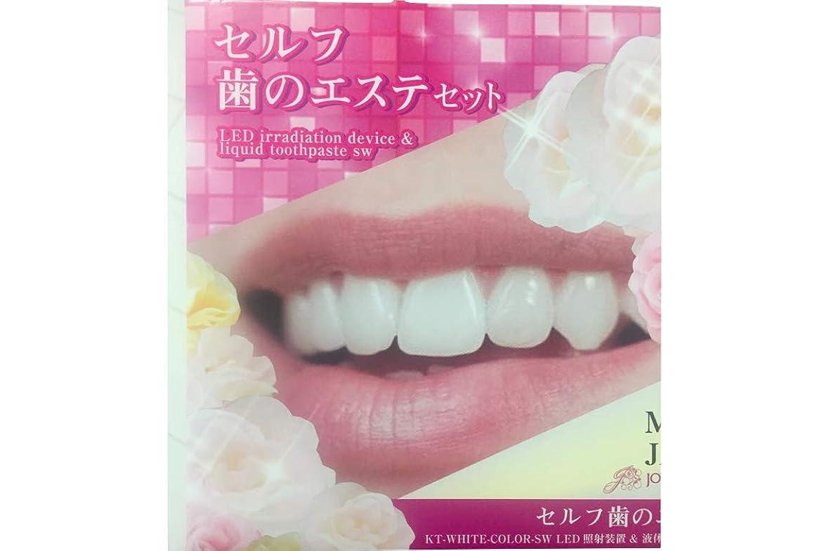 うがい誇張上へセルフ歯のエステセット (SCTC) ホワイトニング セルフケア [専用ジェル付き] シリコンマウスピース