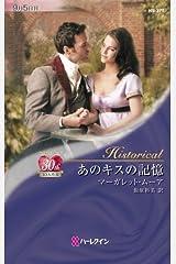 あのキスの記憶 (ハーレクイン・ヒストリカル) Kindle版