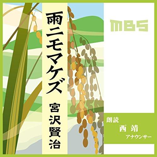 『雨ニモマケズ』のカバーアート