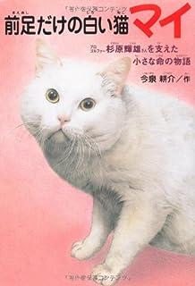 前足だけの白い猫マイ―プロゴルファー杉原輝雄さんを支えた小さな命の物語 (ドキュメンタル童話・猫のお話)