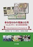 参加型GISの理論と応用: みんなで作り・使う地理空間情報
