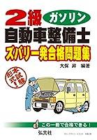 51oW2dusY0L. SL200  - 自動車整備士試験
