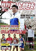 月刊陸上競技 2020年 05 月号 [雑誌]