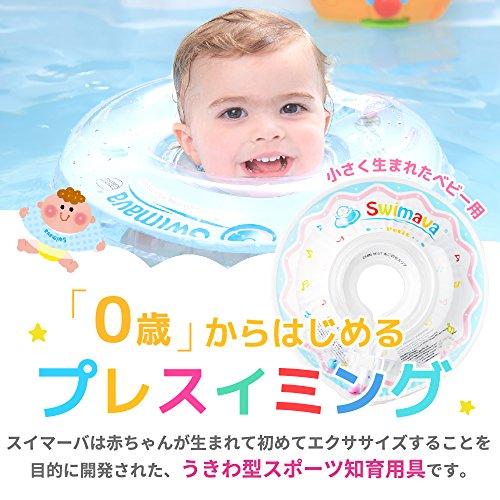 Swimava【日本正規品60日保証】うきわ首リング(プチ)SW120SMALL