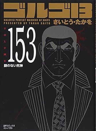 ゴルゴ13 153 顔のない死神 (SPコミックス コンパクト)